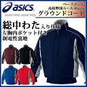 asics (アシックス) 野球 ジャケット BAG002 高校野球対応 グラウンドコート 中綿 グラコン