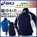 asics (アシックス) 野球 ジャケット BAG003 グラウンドコート 高校野球対応 中綿 グラコン