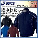 asics (アシックス) 野球 ジャケット BAG004 高校野球対応 グラウンドコート 中綿 グラコン