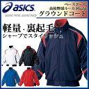asics (アシックス) 野球 ジャケット BAG005 グラウンドコート 高校野球ルール対応 軽量 グラコン
