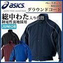 asics (アシックス) 野球 ウエア BAG01J ジャケット グラウンドコート トレーニング 中綿 グラコン【ジュニア】