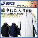 アシックス (asics) ゴールドステージ グラウンドコート BAG020野球 グランドコート・Vジャン