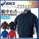 asics (アシックス) 野球 ウエア BAG02J ジャケット Jr.グラウンドコート トレーニング 中綿 グラコン 【ジュニア】