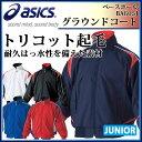 アシックス (asics) ジュニア グラウンドコート BAG05J野球 グランドコート・Vジャン