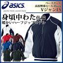 アシックス (asics) VジャンLS BAV002野球 グランドコート・Vジャン