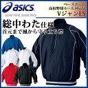 asics (アシックス) 野球 Vジャン 長袖 高校野球対応 中綿 グラコン BAV004