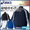 asics (アシックス) 野球 ジャケット BAV01J Jr.Vジャン 長袖 中綿 トレーニング グラコン 【ジュニア】
