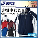 asics (アシックス) 野球 ジャケット BAV02J Jr.Vジャン 長袖 トレーニング 中綿 グラコン 【ジュニア】