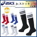 asics アシックス サッカーウェア ソックス 2足組Jr ストッキング ジュニア 子供用 XSS103