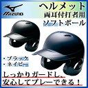 ミズノ ヘルメット 両耳付打者用 2HA588 MIZUNO ソフトボール 【ブラック・ネイビー】