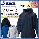 アシックス フリースパーカー 野球 フーディー BAW201 asics 【メンズ】