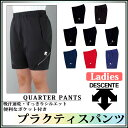 ネコポス デサント バレーボール パンツ レディース クォーター ポケット付き DSP-1101W DESCENTE