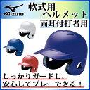 ミズノ 野球軟式用 ヘルメット両耳付打者用 2HA388 MIZUNO ベースボール