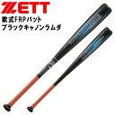 ゼット 野球 軟式FRPバット ブラックキャノンラムダ 84cm 680g 打撃部三重管構造 BCT32584 ZETT