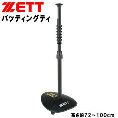 ゼット野球打撃練習用品バッティングティ高さ約72cm〜100cmBM270AZETT