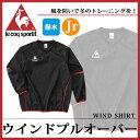 ルコック ウインドシャツ ウインドプルオーバー QS172125J lecoq サッカートレーニング 【ジュニア】