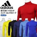 アディダス メンズインナーロングスリーブシャツ MITEAM ハイネックインナー長袖シャツ S21259 adidas