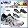アシックス ランニングシューズ JOG 100 TJG134 asics ワイド〜スーパーワイドラスト採用