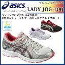 アシックス マラソン・ランニングシューズ LADY JOG 100 TJG135 asics エントリーモデル 【レディース】