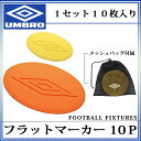 アンブロ サッカー用品 フラットマーカー 10P UJA74...