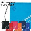 コンバース ランドリーバッグ ジムや部活での着替えなどを入れるスポーツバッグです。C1509092 converse