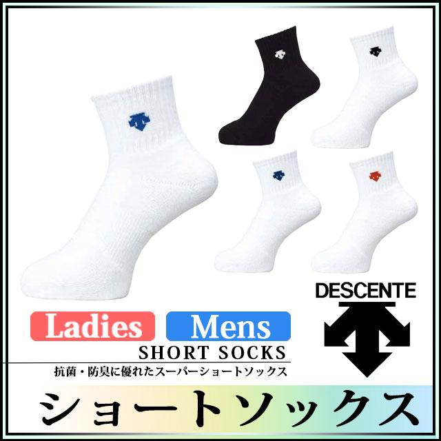 デサント 靴下 Wショートソックス DVB9640 DESCENTE 抗菌・防臭 【ユニセックス】