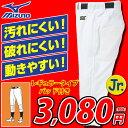 ミズノ ユニフォームパンツ 12JD6F83 練習着 ヒザパッド ニーパッド付き 野球 レギュラー MIZUNO 少年用【ジュニア】