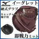 ミズノ MIZUNO 硬式用 イーグレット 捕手用 1AJCH14500 硬式野球 キャッチャーミット