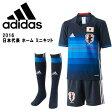アディダス ジュニアサッカートレーニングウエア 日本代表ユニホーム ホームモデル ミニキット AAN04 adidas