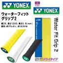 ヨネックス テニス オーバーグリップテープ ウォーターフィットグリップ2 幅25、長さ1200、厚さ0.6(mm)AC150 YONEX