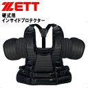 ゼット 野球 審判用品 硬式用インサイドプロテクター 肩樹脂部調節可能 裏面メッシュ張り 金具バックル式 レピアネーム付き BLP2385 ZETT