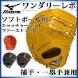 ミズノ MIZUNO ソフトボール用 ワンダリーレボ 捕手一塁手兼用 1AJCS14520 ソフトボール キャッチャーミット