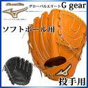 ミズノ MIZUNO ソフトボール用 グローバルエリート G gear 投手用1 11サイズ 1AJGS14401 ソフトボール グラブ