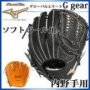 ミズノ MIZUNO ソフトボール用 グローバルエリート G gear 内野手用H3 11サイズ 1AJGS14423 ソフトボール グラブ