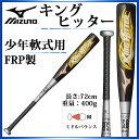 ミズノ MIZUNO キングヒッター 72cm 少年軟式用 FRP製 1CJFY10772 軟式野球 少年バット