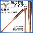 ミズノ MIZUNO グローバルエリート 硬式木製メイプル 85cm 1CJWH11985 硬式野球 木製バット