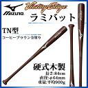 ミズノ MIZUNO ビクトリーステージ ラミバット 84cm 硬式用 木製 1CJWH12184 硬式野球 木製バット