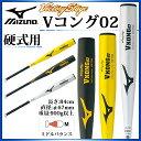 ミズノ 硬式金属バット ビクトリーステージ Vコング02 2TH20441 MIZUNO 野球用品 (ミドルバランス) 【84cm/900g以上】
