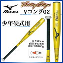 ミズノ MIZUNO ビクトリーステージ Vコング02 少年硬式用 金属製 2TL71500 硬式野球 リトルボーイズリーグ用バット