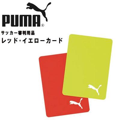 プーマサッカー審判用品レッド・イエローカードPUMA053027