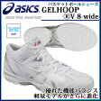 asics アシックス バスケットボールシューズ GELHOOPV 8-wide ゲルフープV8ワイド 足幅 幅広 ワイド TBF331