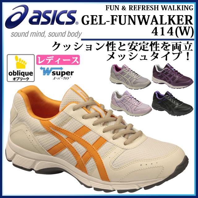 アシックス GEL-FUNWALKER414(W)