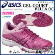 アシックス テニスシューズ GEL-COURT BELLA OC TLL777 asics 【オムニコート・クレーコート用】【レディース】