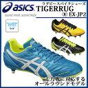 アシックス ラグビースパイクシューズ TIGERRUGⓇ EX-JP2 TRW763 asics オールラウンドモデル 【メンズ】