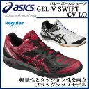 アシックス バレーボールシューズ GEL-V SWIFT CV LO TVR485 asics フラッグシップモデル