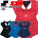 エスエスケイ ソフトボール キャッチャーズギア ソフト用プロテクターX型 捕手用プロテクター SSK CSP550