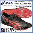 asics アシックス 陸上スパイク 三段跳 棒高跳用スパイクシューズ TRIPLE JUMP PRO トリプルジャンププロ オールウェザー助走路専用 TFP351