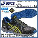アシックス トレイルランニングシューズ GEL-FujiTrainer 3 G-TX TJT113 asics ゴアテックスⓇ 【メンズ】