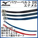 ミズノ 野球 パワーベルト DX 12JY5V21 MIZUNO
