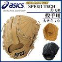 アシックス (asics) ゴールドステージ スピードテックQR 軟式用グラブ 投手用 BGR5LQ軟式野球 投手用グラブ